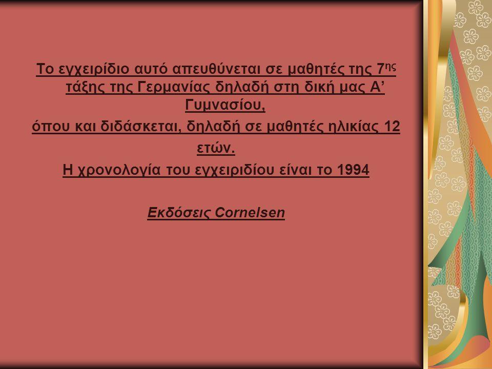 Τίτλος της ενότητας που θα μελετηθεί: Η ΕΘΝΙΚΟΣΟΣΙΑΛΙΣΤΙΚΗ ΓΕΡΜΑΝΙΑ B.
