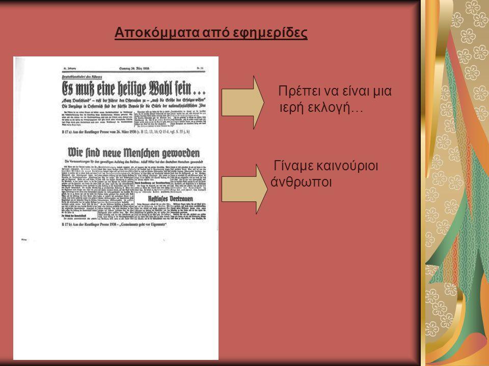 Αποκόμματα από εφημερίδες Πρέπει να είναι μια ιερή εκλογή… Γίναμε καινούριοι άνθρωποι