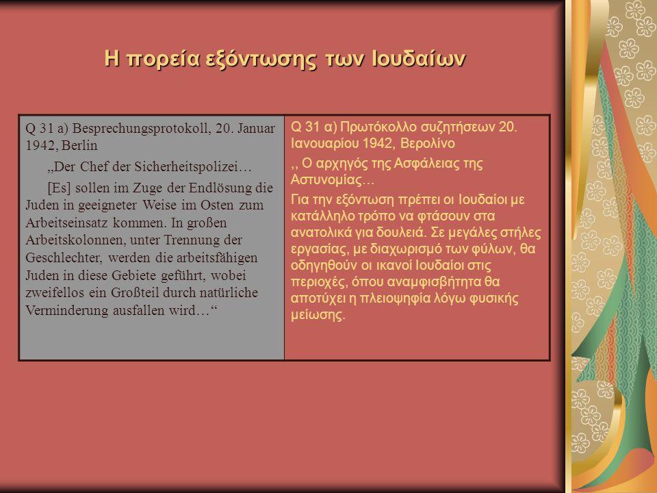 Η πορεία εξόντωσης των Ιουδαίων Q 31 a) Besprechungsprotokoll, 20.