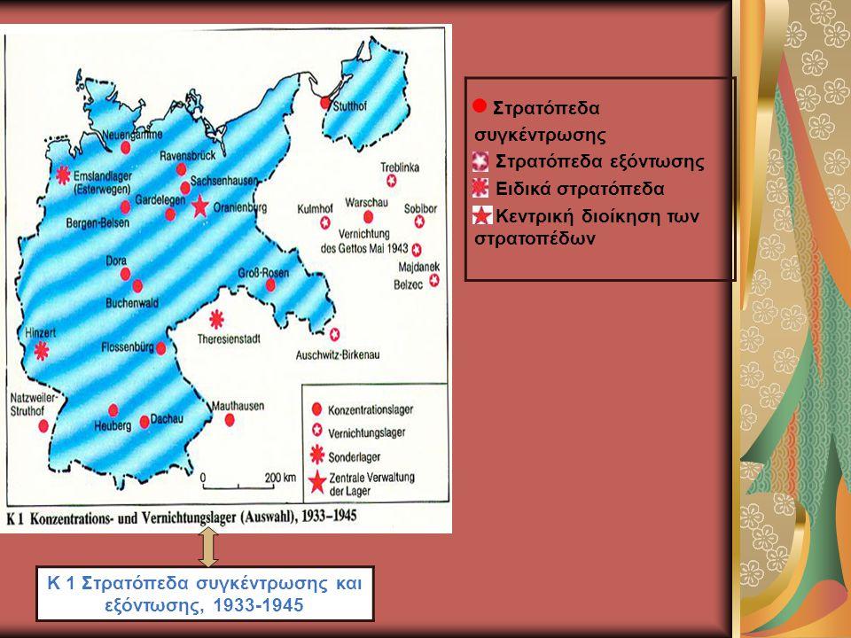 Κ 1 Στρατόπεδα συγκέντρωσης και εξόντωσης, 1933-1945 Στρατόπεδα συγκέντρωσης Στρατόπεδα εξόντωσης Ειδικά στρατόπεδα Κεντρική διοίκηση των στρατοπέδων
