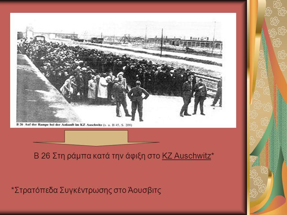 Β 26 Στη ράμπα κατά την άφιξη στο ΚΖ Auschwitz* *Στρατόπεδα Συγκέντρωσης στο Άουσβιτς