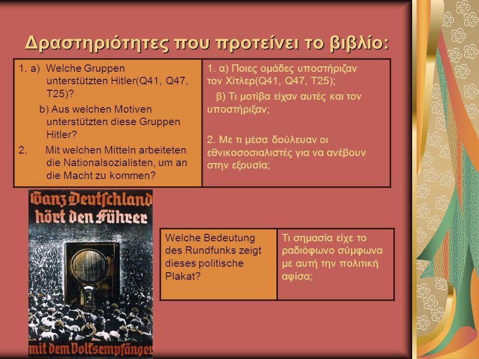 Δραστηριότητες που προτείνει το βιβλίο: 1. a) Welche Gruppen unterstützten Hitler(Q41, Q47, T25).