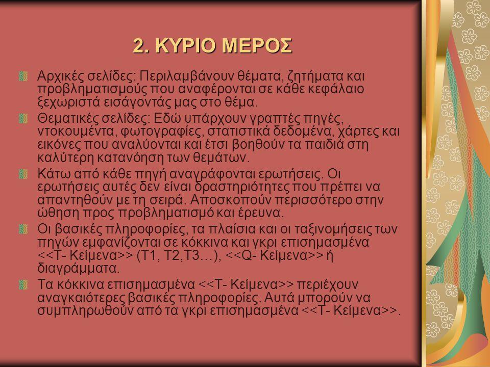 3.ΛΕΞΙΚΟ Στο λεξικό εξηγούνται άγνωστες λέξεις, όροι και ονόματα που βρίσκονται στο βιβλίο.