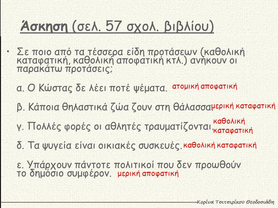 Άσκηση (σελ.57 σχολ.