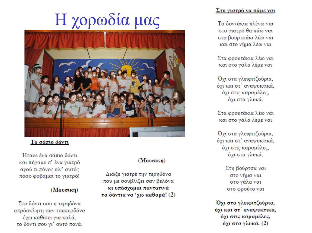Η χορωδία μας