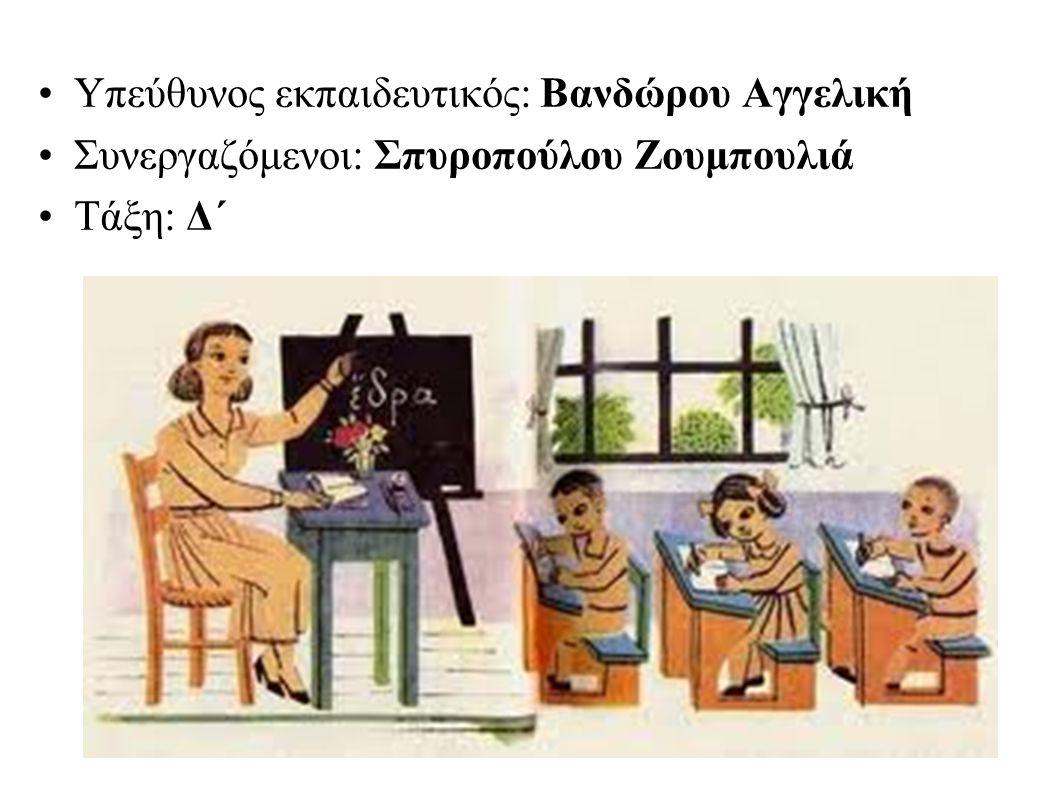 Υπεύθυνος εκπαιδευτικός: Βανδώρου Αγγελική Συνεργαζόμενοι: Σπυροπούλου Ζουμπουλιά Τάξη: Δ΄