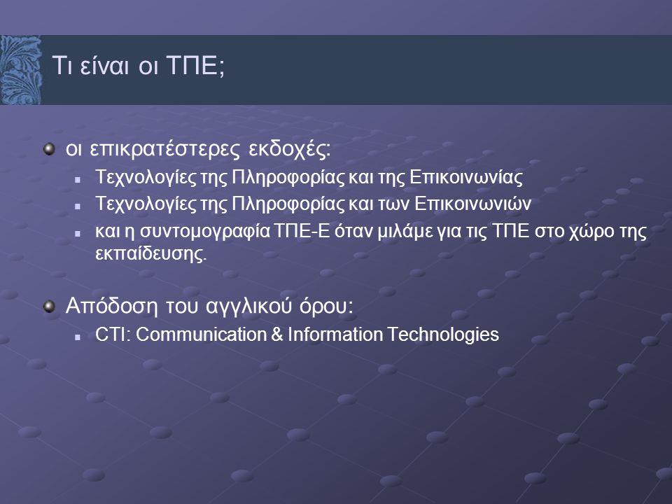 οι επικρατέστερες εκδοχές: Τεχνολογίες της Πληροφορίας και της Επικοινωνίας Τεχνολογίες της Πληροφορίας και των Επικοινωνιών και η συντομογραφία ΤΠΕ-Ε όταν μιλάμε για τις ΤΠΕ στο χώρο της εκπαίδευσης.