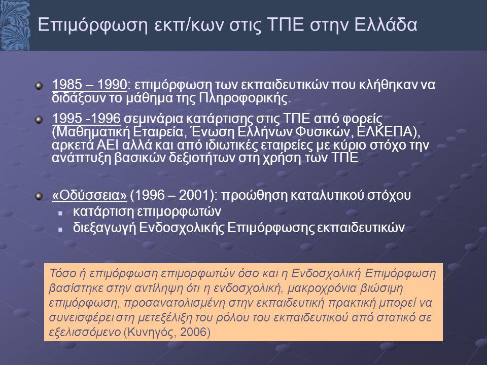 1985 – 1990: επιμόρφωση των εκπαιδευτικών που κλήθηκαν να διδάξουν το μάθημα της Πληροφορικής. 1995 -1996 σεμινάρια κατάρτισης στις ΤΠΕ από φορείς (Μα