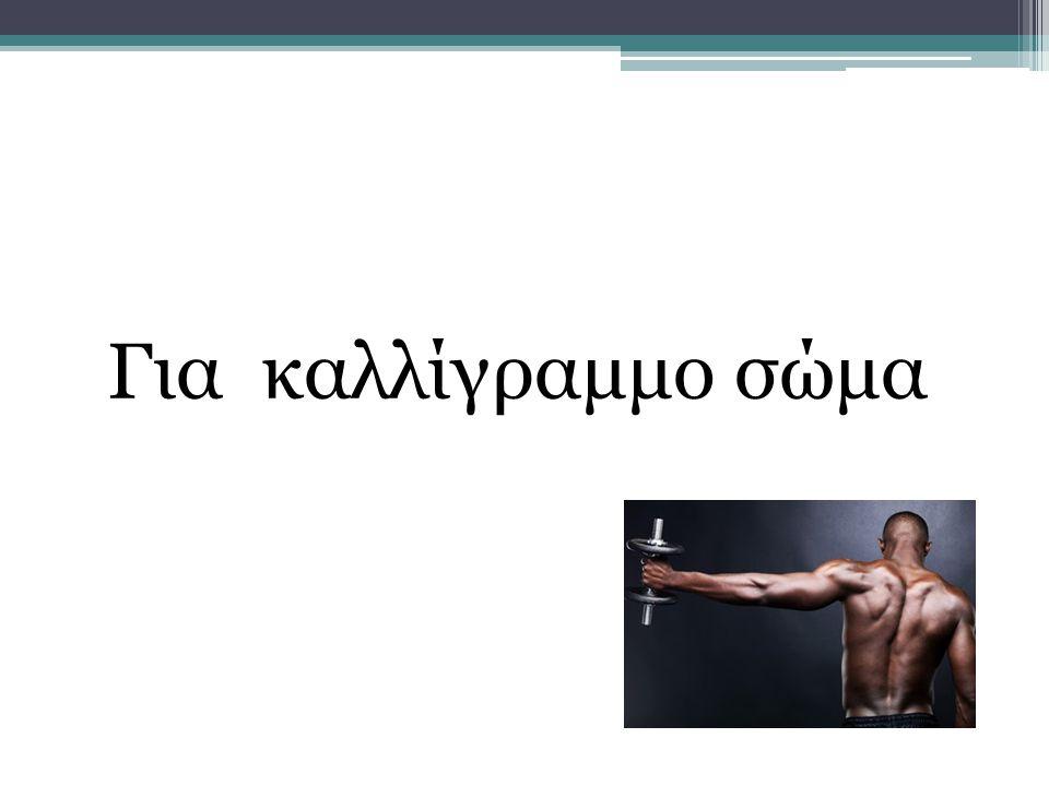 ΚΑΝΕ ΤΗΝ ΑΣΚΗΣΗ ΦΙΛΟ ΣΟΥ……