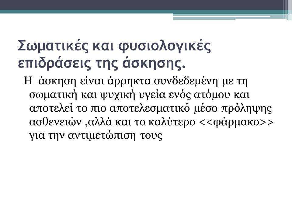 Αερόβια άσκηση ΤΑ ΟΦΕΛΗ ΤΗΣ ΑΕΡΟΒΙΑΣ ΑΣΚΗΣΗΣ