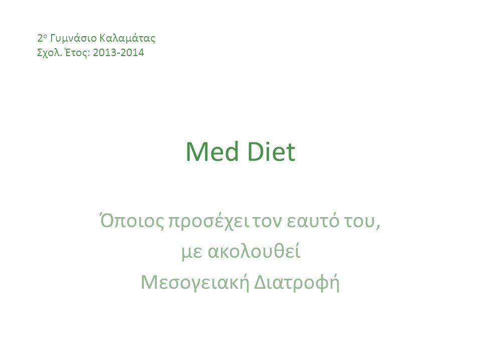 Med Diet Όποιος προσέχει τον εαυτό του, με ακολουθεί Μεσογειακή Διατροφή 2 ο Γυμνάσιο Καλαμάτας Σχολ.