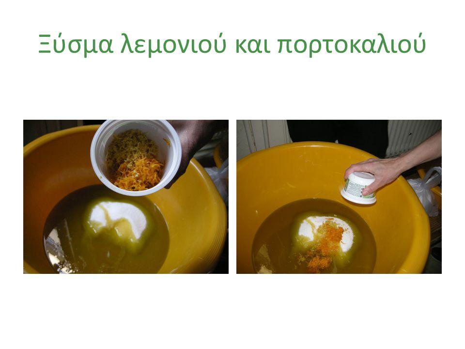 Ξύσμα λεμονιού και πορτοκαλιού