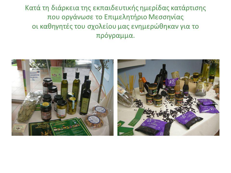 Επίσκεψη στο Μουσείο ελιάς και ελληνικού λαδιού στη Σπάρτη