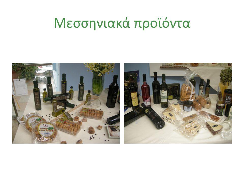 Μεσσηνιακά προϊόντα