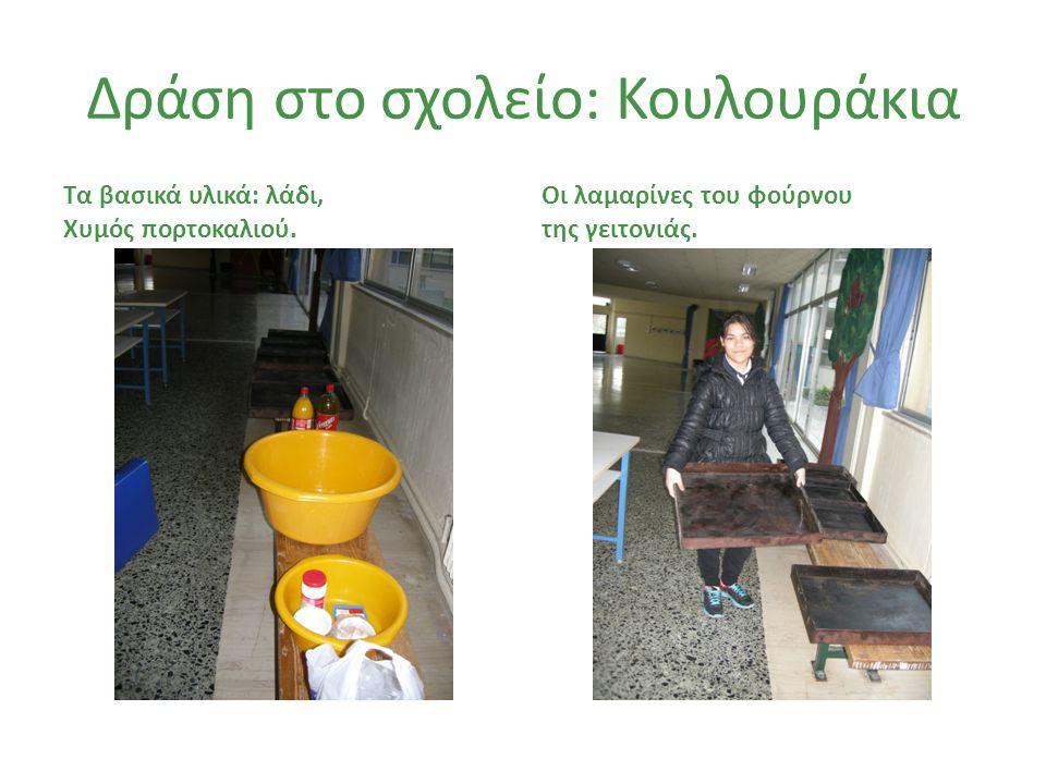 Δράση στο σχολείο: Κουλουράκια Τα βασικά υλικά: λάδι, Χυμός πορτοκαλιού.