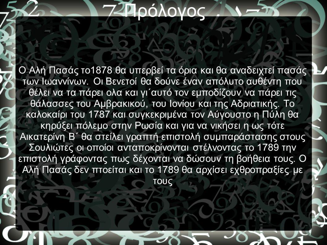 Πρόλογος Ο Αλή Πασάς το1878 θα υπερβεί τα όρια και θα αναδειχτεί πασάς των Ιωαννίνων.