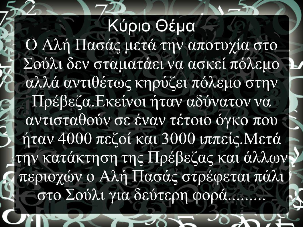 Κύριο Θέμα Ο Αλή Πασάς μετά την αποτυχία στο Σούλι δεν σταματάει να ασκεί πόλεμο αλλά αντιθέτως κηρύζει πόλεμο στην Πρέβεζα.Εκείνοι ήταν αδύνατον να αντισταθούν σε έναν τέτοιο όγκο που ήταν 4000 πεζοί και 3000 ιππείς.Μετά την κατάκτηση της Πρέβεζας και άλλων περιοχών ο Αλή Πασάς στρέφεται πάλι στο Σούλι για δεύτερη φορά.........