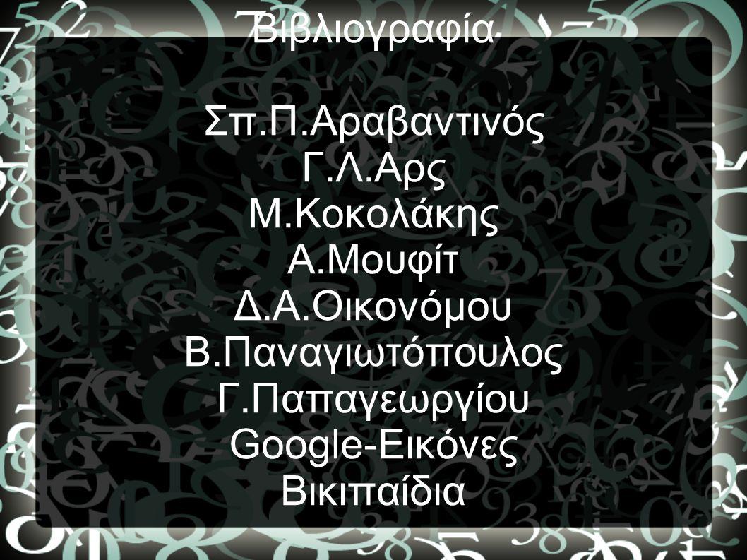 Βιβλιογραφία Σπ.Π.Αραβαντινός Γ.Λ.Αρς Μ.Κοκολάκης Α.Μουφίτ Δ.Α.Οικονόμου Β.Παναγιωτόπουλος Γ.Παπαγεωργίου Google-Εικόνες Βικιπαίδια