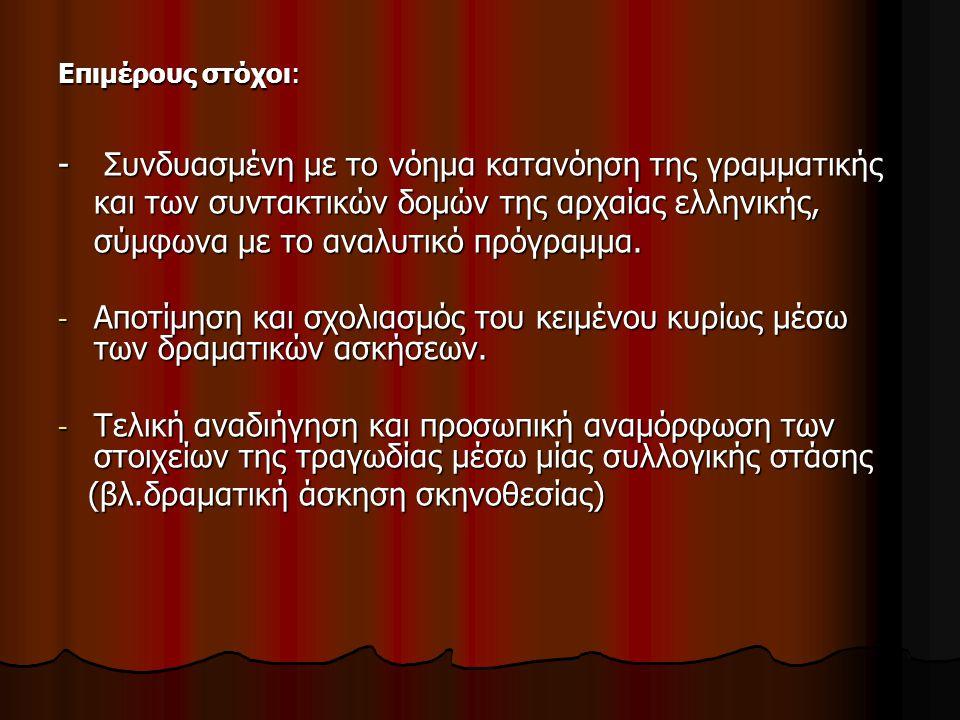 Επιμέρους στόχοι: - Συνδυασμένη με το νόημα κατανόηση της γραμματικής και των συντακτικών δομών της αρχαίας ελληνικής, σύμφωνα με το αναλυτικό πρόγραμμα.