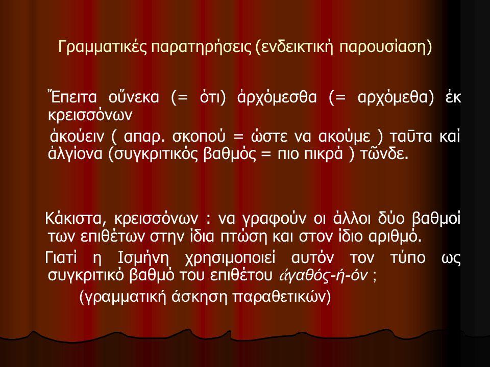 Γραμματικές παρατηρήσεις (ενδεικτική παρουσίαση) Ἔπειτα οὕνεκα (= ότι) ἀρχόμεσθα (= αρχόμεθα) ἐκ κρεισσόνων ἀκούειν ( απαρ.
