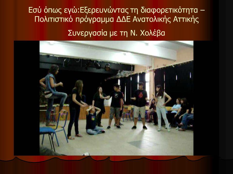 Εσύ όπως εγώ:Εξερευνώντας τη διαφορετικότητα – Πολιτιστικό πρόγραμμα ΔΔΕ Ανατολικής Αττικής Συνεργασία με τη Ν.