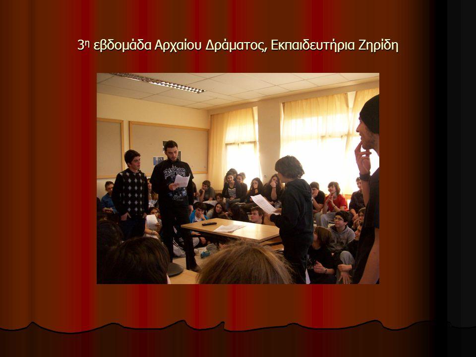 3 η εβδομάδα Αρχαίου Δράματος, Εκπαιδευτήρια Ζηρίδη