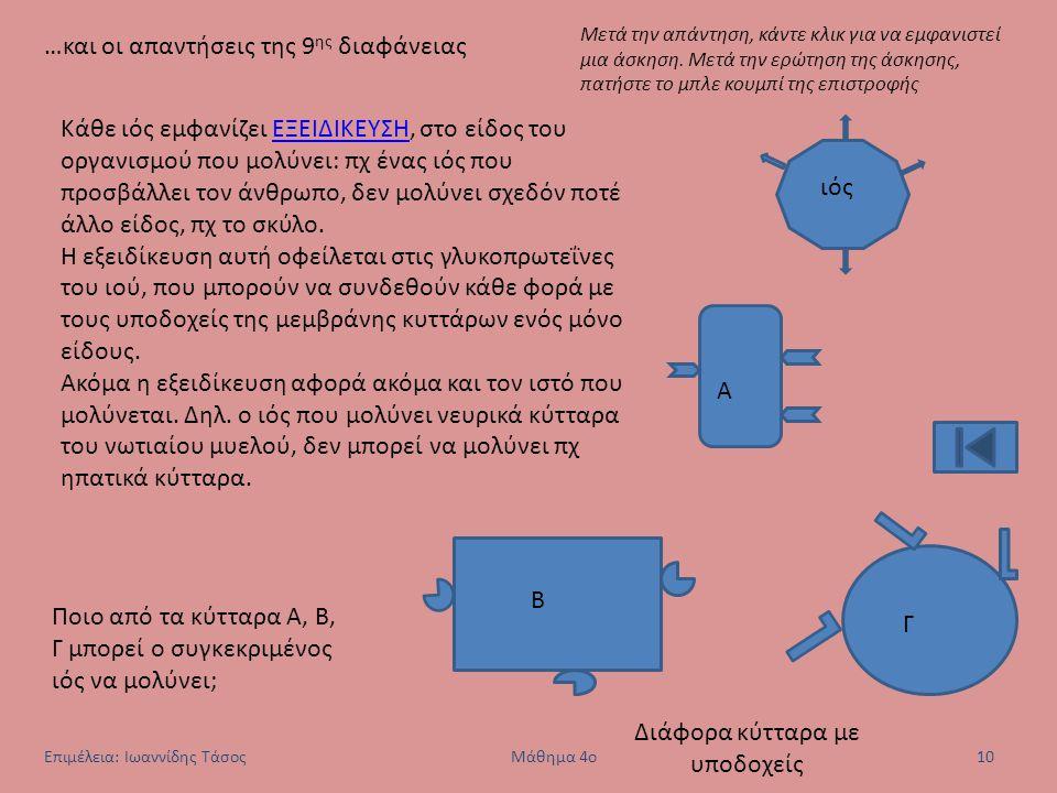 Επιμέλεια: Ιωαννίδης Τάσος Μάθημα 4ο 10 …και οι απαντήσεις της 9 ης διαφάνειας Μετά την απάντηση, κάντε κλικ για να εμφανιστεί μια άσκηση. Μετά την ερ