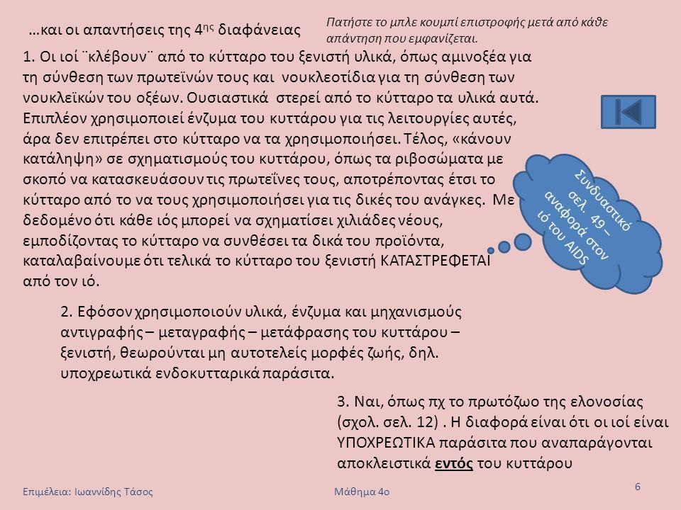 Επιμέλεια: Ιωαννίδης Τάσος Μάθημα 4ο 6 1. Οι ιοί ¨κλέβουν¨ από το κύτταρο του ξενιστή υλικά, όπως αμινοξέα για τη σύνθεση των πρωτεϊνών τους και νουκλ