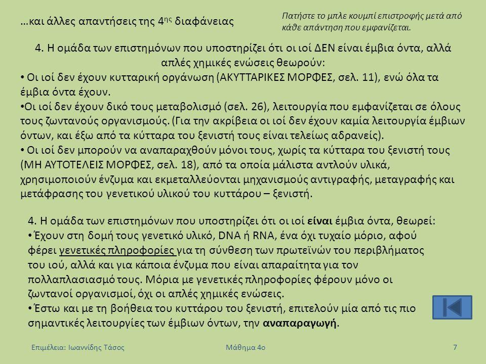 Επιμέλεια: Ιωαννίδης Τάσος Μάθημα 4ο7 4. Η ομάδα των επιστημόνων που υποστηρίζει ότι οι ιοί ΔΕΝ είναι έμβια όντα, αλλά απλές χημικές ενώσεις θεωρούν:
