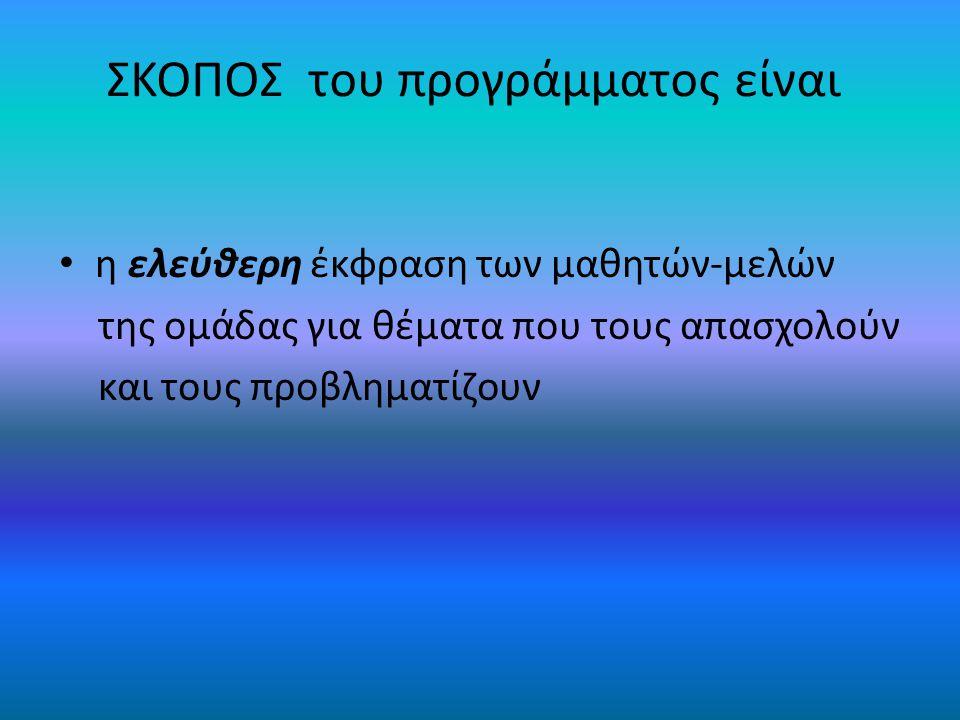 1 ο ΓΥΜΝΑΣΙΟ ΑΡΤΕΜΙΔΟΣ ΣΧΟΛ. ΕΤΟΣ 2010-11 ΕΚΠΑΙΔΕΥΤΙΚΟ ΠΡΟΓΡΑΜΜΑ ΑΓΩΓΗΣ ΥΓΕΙΑΣ '' ΕΛΑΤΕ ΝΑ ΣΥΖΗΤΗΣΟΥΜΕ''
