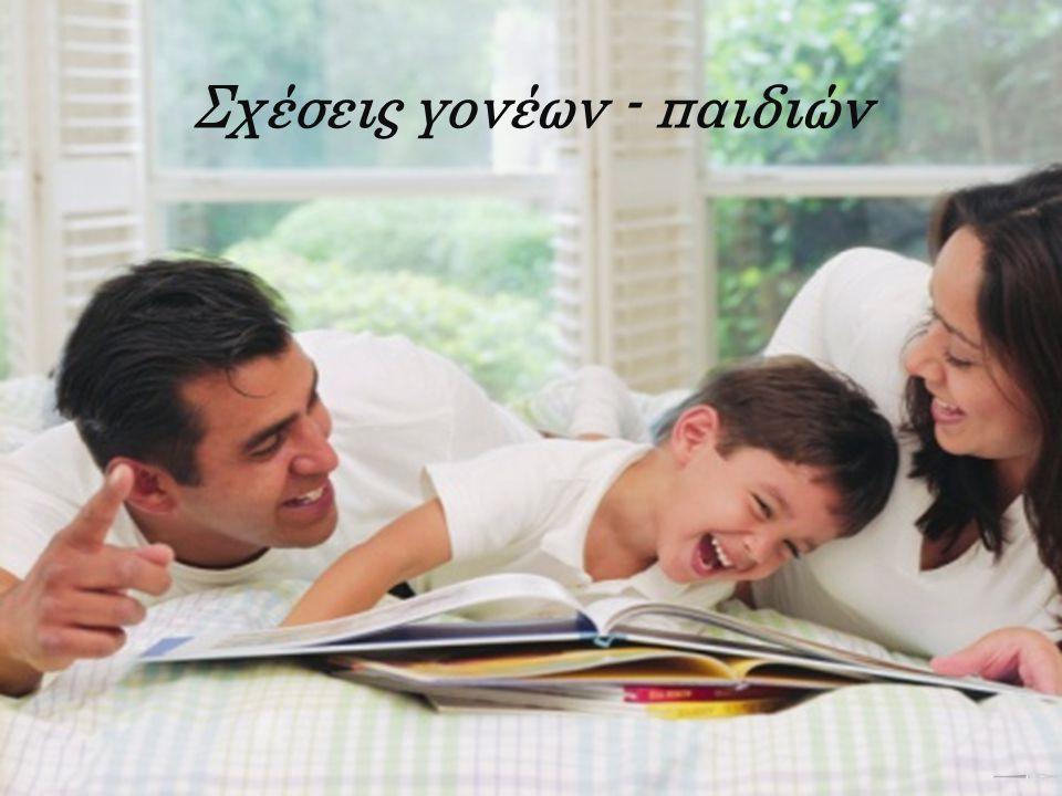 Σχέσεις γονέων - παιδιών