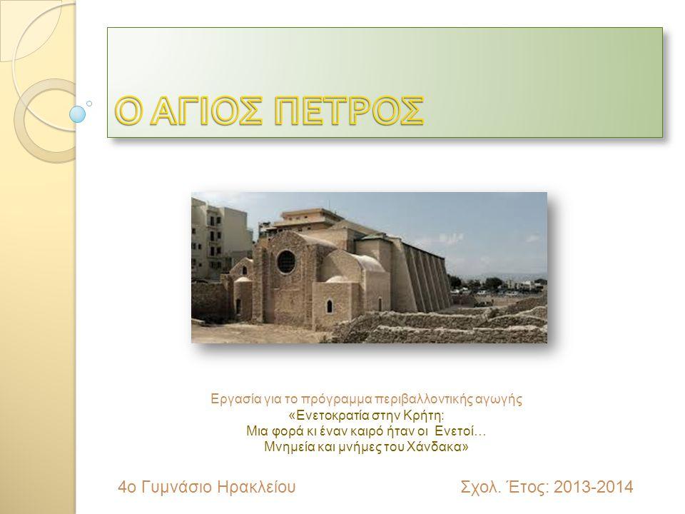 Εργασία για το πρόγραμμα περιβαλλοντικής αγωγής «Ενετοκρατία στην Κρήτη: Μια φορά κι έναν καιρό ήταν οι Ενετοί… Μνημεία και μνήμες του Χάνδακα» 4ο Γυμνάσιο Ηρακλείου Σχολ.