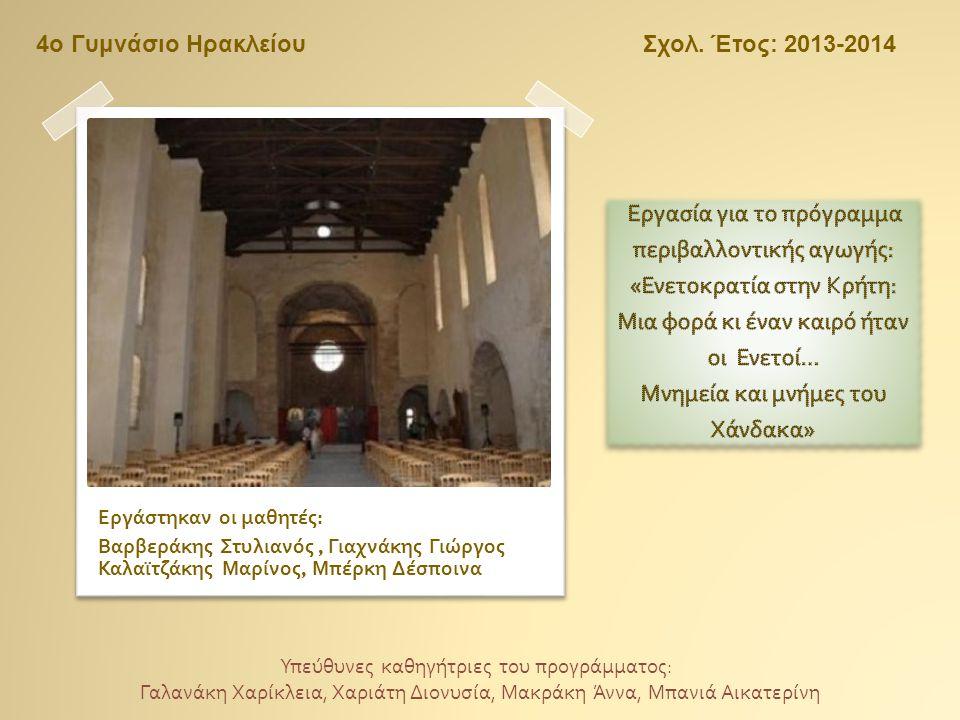 Εργάστηκαν οι μαθητές : Βαρβεράκης Στυλιανός, Γιαχνάκης Γιώργος Καλαϊτζάκης Μαρίνος, Μπέρκη Δέσποινα 4ο Γυμνάσιο Ηρακλείου Σχολ. Έτος: 2013-2014 Υπεύθ