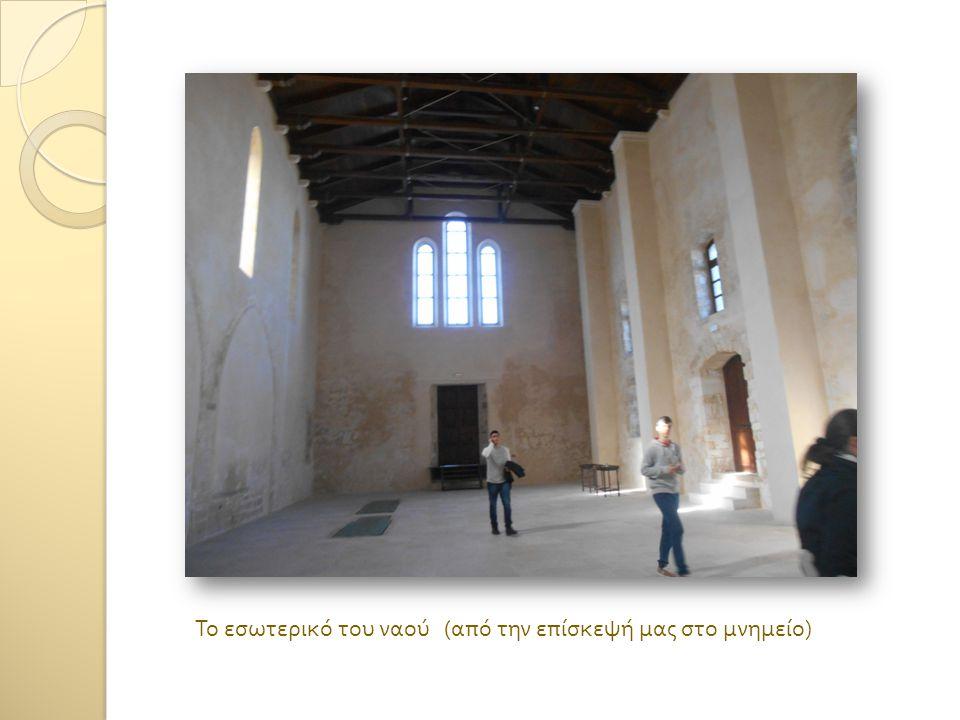 Το εσωτερικό του ναού ( από την επίσκεψή μας στο μνημείο )
