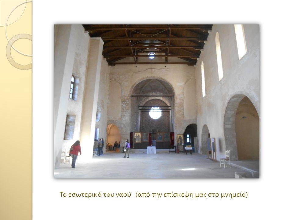 Το εσωτερικό του ναού ( από την επίσκεψη μας στο μνημείο )