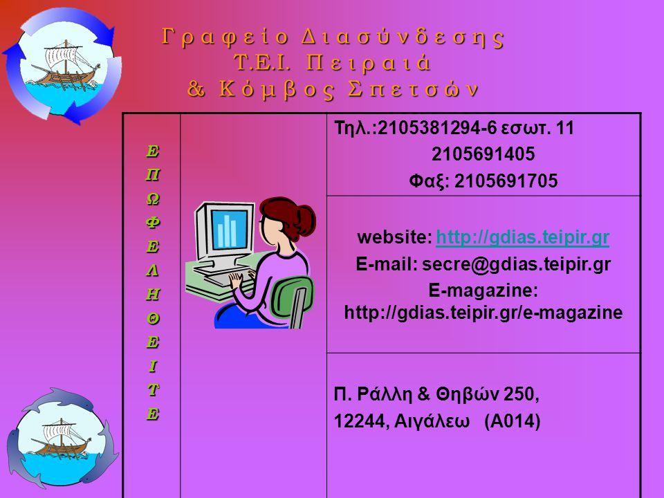 Γ ρ α φ ε ί ο Δ ι α σ ύ ν δ ε σ η ς T.E.I. Π ε ι ρ α ι ά & Κ ό μ β ο ς Σ π ε τ σ ώ ν ΕΠΩΦΕΛΗΘΕΙΤΕ Τηλ.:2105381294-6 εσωτ. 11 2105691405 Φαξ: 210569170