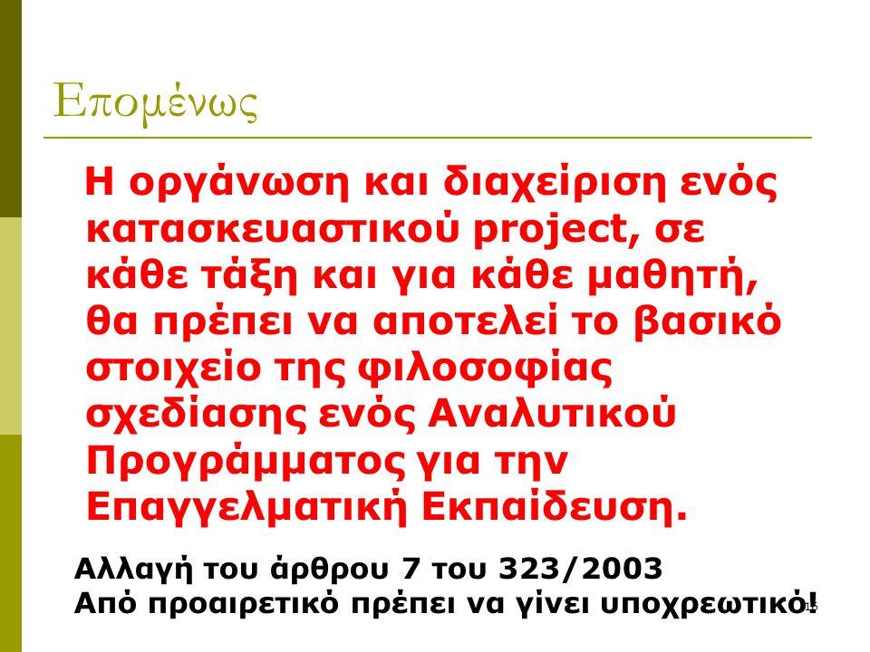 16 Επομένως Η οργάνωση και διαχείριση ενός κατασκευαστικού project, σε κάθε τάξη και για κάθε μαθητή, θα πρέπει να αποτελεί το βασικό στοιχείο της φιλ
