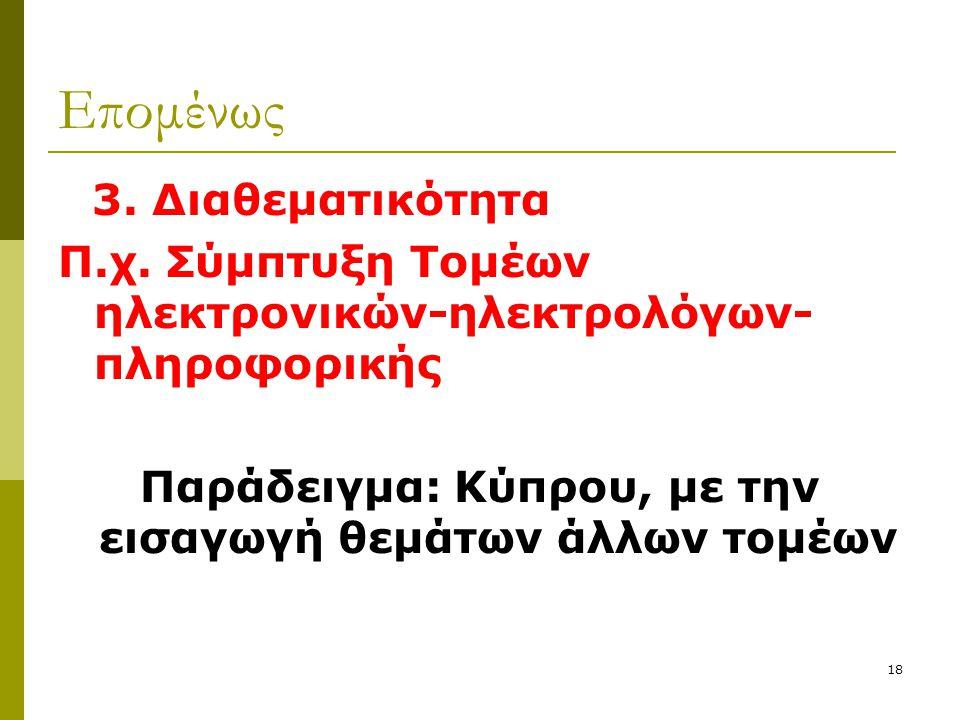 18 Επομένως 3. Διαθεματικότητα Π.χ. Σύμπτυξη Τομέων ηλεκτρονικών-ηλεκτρολόγων- πληροφορικής Παράδειγμα: Κύπρου, με την εισαγωγή θεμάτων άλλων τομέων