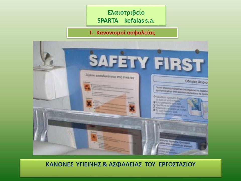 Ελαιοτριβείο SPARTA kefalas s.a. ΚΑΝΟΝΕΣ ΥΓΙΕΙΝΗΣ & ΑΣΦΑΛΕΙΑΣ ΤΟΥ ΕΡΓΟΣΤΑΣΙΟΥ Γ. Κανονισμοί ασφαλείας