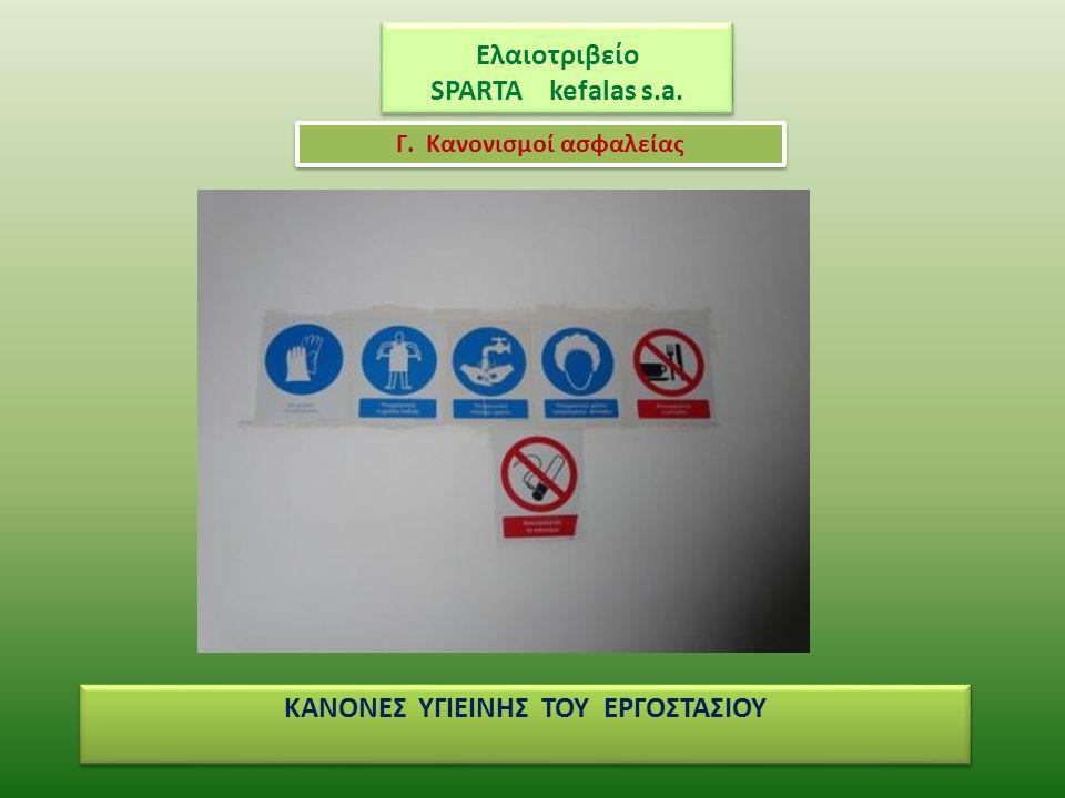 Ελαιοτριβείο SPARTA kefalas s.a. ΚΑΝΟΝΕΣ ΥΓΙΕΙΝΗΣ ΤΟΥ ΕΡΓΟΣΤΑΣΙΟΥ Γ. Κανονισμοί ασφαλείας