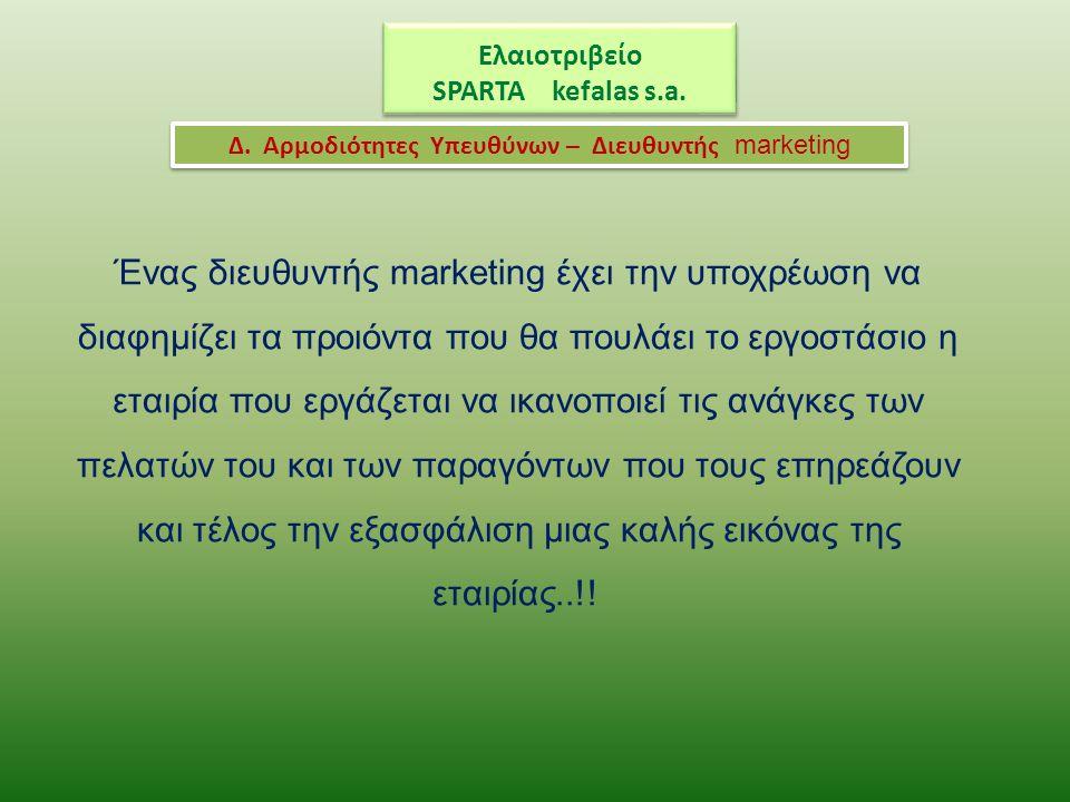 Ελαιοτριβείο SPARTA kefalas s.a. Δ. Αρμοδιότητες Υπευθύνων – Διευθυντής marketing Ένας διευθυντής marketing έχει την υποχρέωση να διαφημίζει τα προιόν