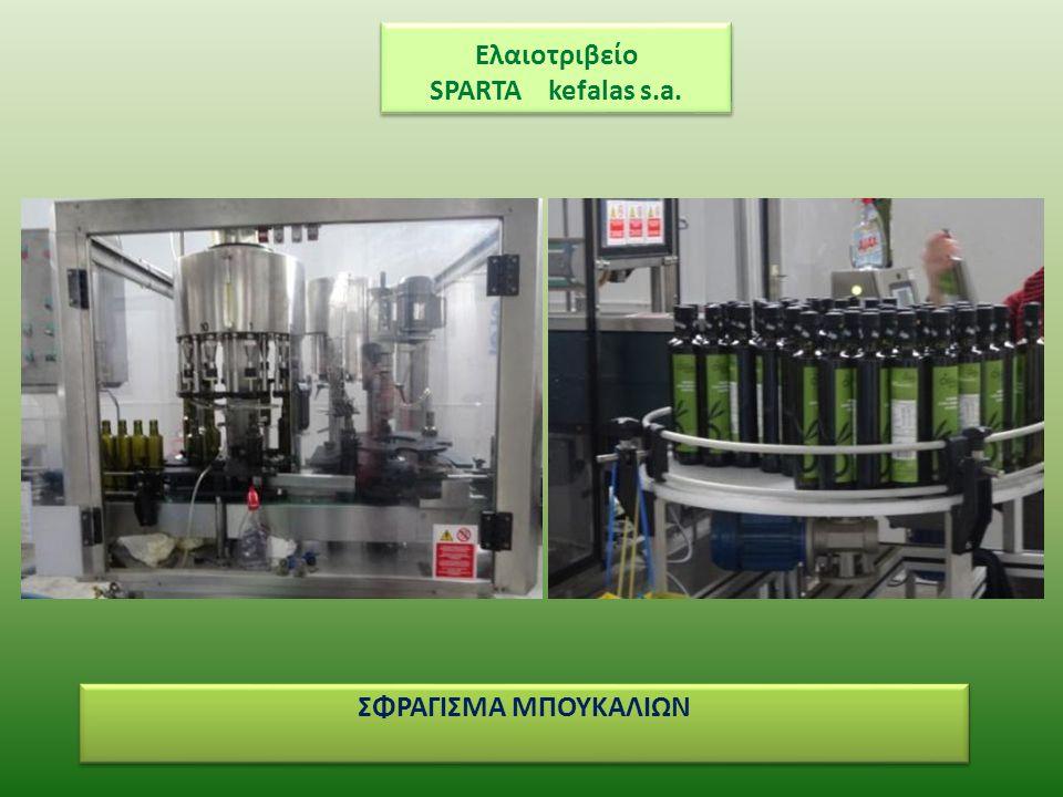 Ελαιοτριβείο SPARTA kefalas s.a. ΣΦΡΑΓΙΣΜΑ ΜΠΟΥΚΑΛΙΩΝ