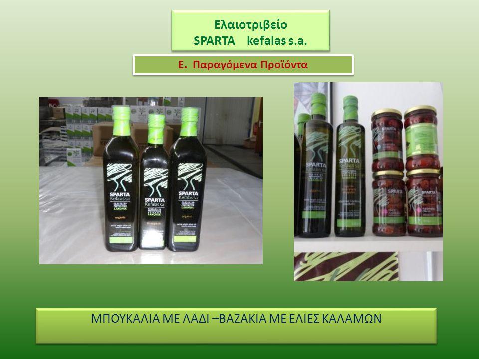 Ελαιοτριβείο SPARTA kefalas s.a. ΜΠΟΥΚΑΛΙΑ ΜΕ ΛΑΔΙ –ΒΑΖΑΚΙΑ ΜΕ ΕΛΙΕΣ ΚΑΛΑΜΩΝ Ε. Παραγόμενα Προϊόντα