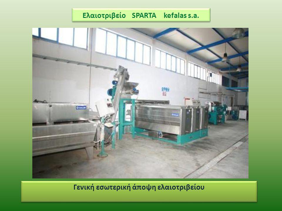 Ελαιοτριβείο SPARTA kefalas s.a. ΔΙΑΧΩΡΙΣΤΗΡΑΣ