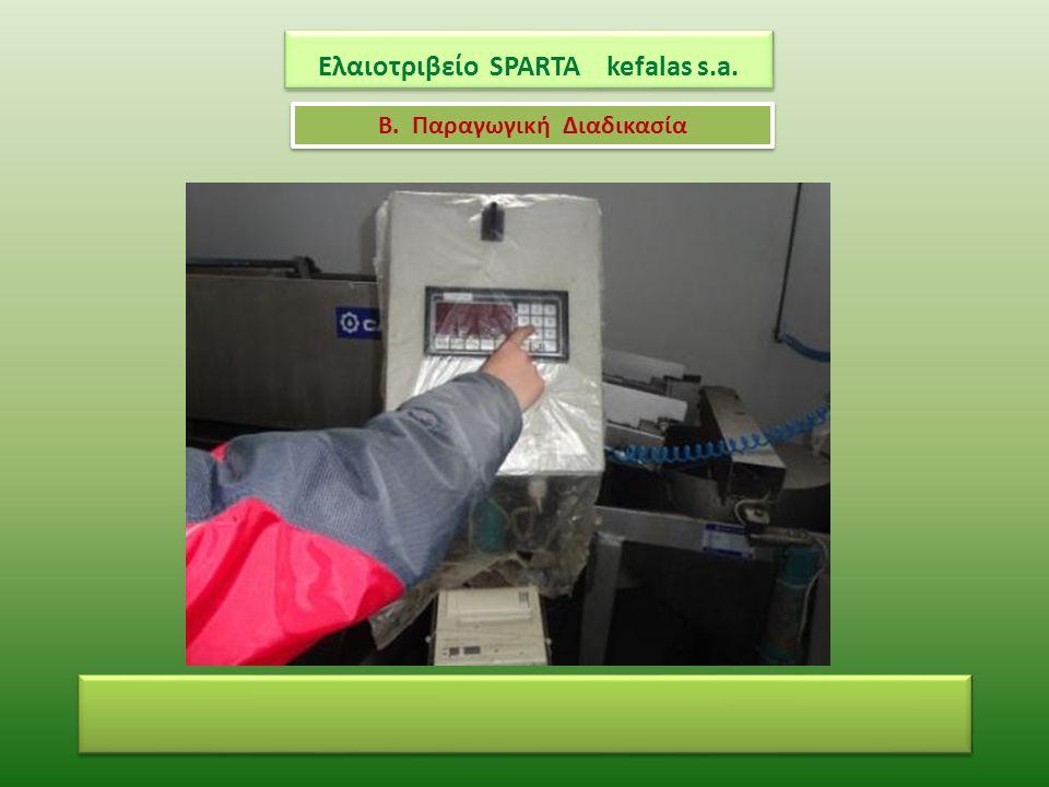 Ελαιοτριβείο SPARTA kefalas s.a. ΜΗΧΑΝΗ ΓΕΜΙΣΜΑΤΟΣ ΜΠΟΥΚΑΛΙΩΝ ΜΕ ΛΑΔΙ Δ. Τμήμα Τυποποίησης