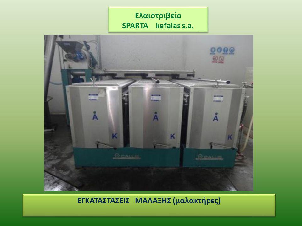 Ελαιοτριβείο SPARTA kefalas s.a. Ε. Παραγόμενα Προϊόντα