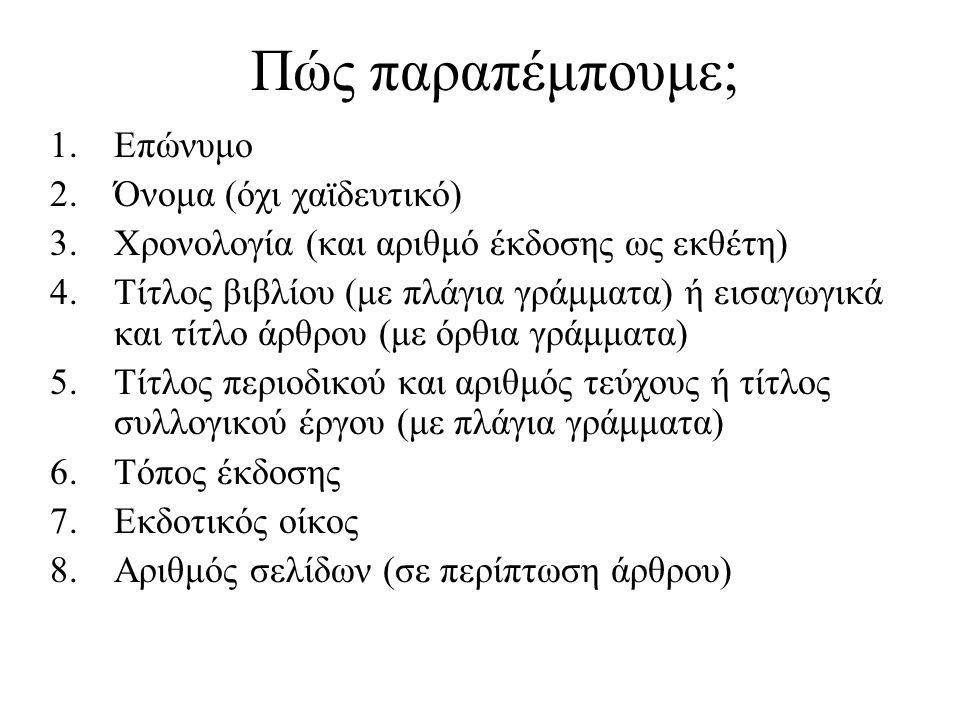 Βιβλιογραφία για παραπομπές ECO Umberto 2001 2 : Πώς γίνεται μια διπλωματική εργασία (μετάφρ. Μ. Κονδύλη). Υλικά 2. Αθήνα: Νήσος ΙΟΡΔΑΝΙΔΟΥ Άννα (επισ