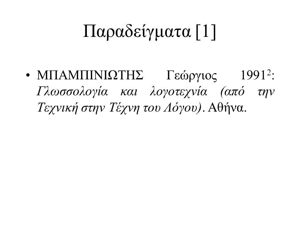 Πώς παραπέμπουμε; 1.Επώνυμο 2.Όνομα (όχι χαϊδευτικό) 3.Χρονολογία (και αριθμό έκδοσης ως εκθέτη) 4.Τίτλος βιβλίου (με πλάγια γράμματα) ή εισαγωγικά κα