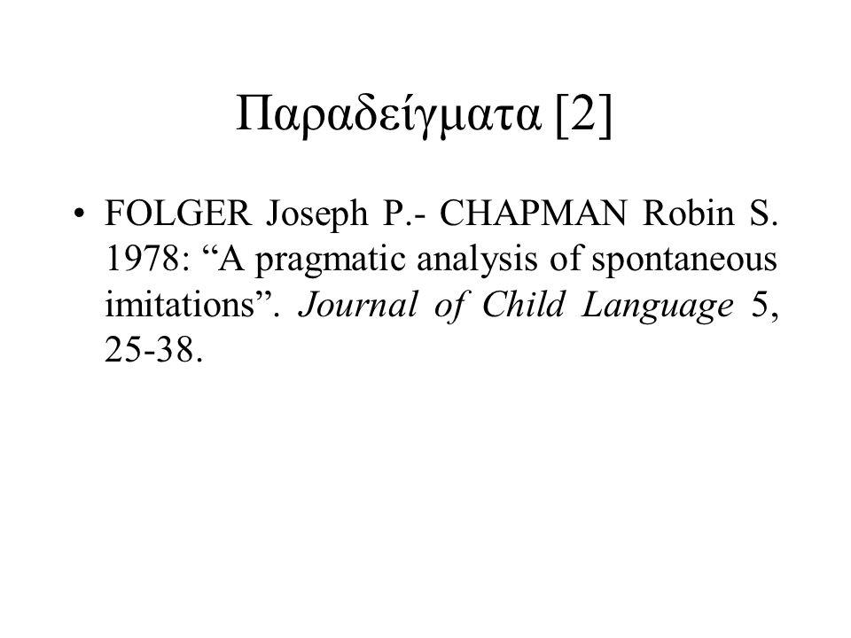 Παραδείγματα [1] ΜΠΑΜΠΙΝΙΩΤΗΣ Γεώργιος 1991 2 : Γλωσσολογία και λογοτεχνία (από την Τεχνική στην Τέχνη του Λόγου). Αθήνα.