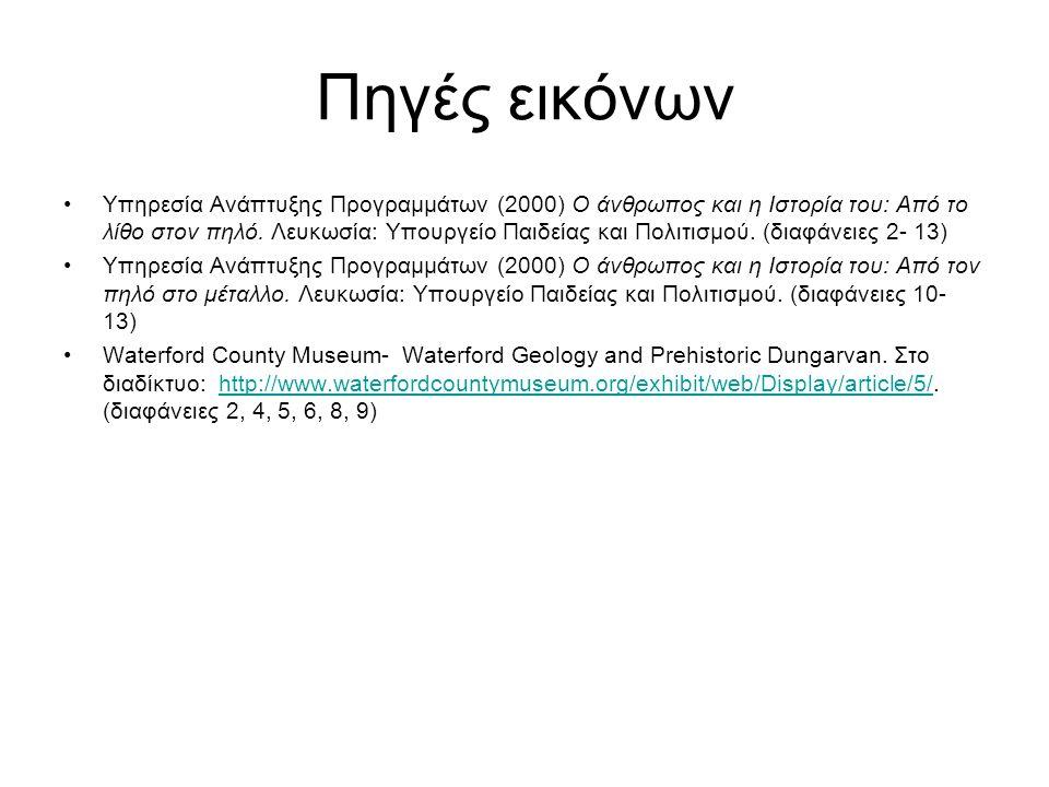 Πηγές εικόνων Υπηρεσία Ανάπτυξης Προγραμμάτων (2000) Ο άνθρωπος και η Ιστορία του: Από το λίθο στον πηλό. Λευκωσία: Υπουργείο Παιδείας και Πολιτισμού.